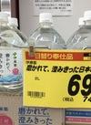 磨かれて澄みきった日本の水 69円(税抜)