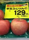 早生ふじりんご 129円(税抜)