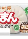中華まん(肉・ピザ) 98円(税抜)