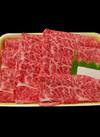 牛肩ロースすきやき用(交雑牛) 498円(税抜)