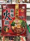 冷凍麻辣火鍋 380円