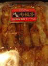 カネ美の特製肉餃子 358円(税抜)
