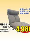 TVが見やすいレバー式座イス 4,980円