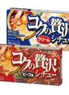 コクの贅沢シチュー(2種類) 88円(税抜)
