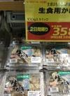 生食用かき 358円(税抜)