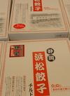 浜松餃子 498円(税抜)