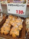 かぼちゃメロンパン 130円(税抜)
