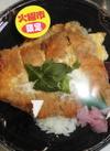 曜日別の麦豚かつ丼 398円(税抜)