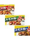 バーモンドカレー 148円