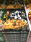 釜めしの素(地鶏・九州かしわめし・山菜五目) 167円(税抜)