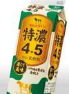 特濃4.5 218円(税抜)