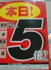 加工食品・お菓子・家庭用品コーナー ポイント5倍