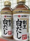 割烹白だし 278円(税抜)