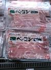 クリアパックベーコン 198円(税抜)
