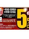 一般食品・生鮮食品・お惣菜・日用品 5%引