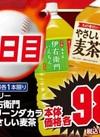 伊右衛門・グリーンダカラやさしい麦茶 98円(税抜)