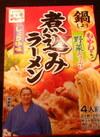 煮込みラーメン 198円(税抜)