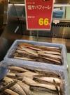 塩サバフィーレ 66円(税抜)