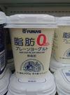 脂肪0 110円(税抜)