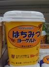 はちみつヨーグルト 138円(税抜)