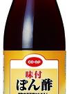 コープ味付ぽん酢 98円(税抜)