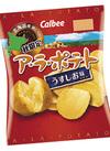 ア・ラ・ポテト各種 98円(税抜)