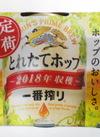 とれたてホップ 一番搾り 1,068円(税抜)