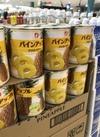 パインアップル缶詰 88円(税抜)