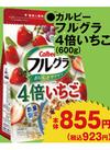 フルグラ4倍いちご 855円(税抜)