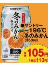 -196℃冬のみかん 105円(税抜)