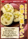 お芋の蒸しパン・黒糖蒸しパン 98円(税抜)
