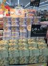 ハウス北海道シチュー 198円(税抜)