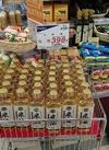 こめ油 398円(税抜)
