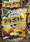 アラポテト じゃがバター味 108円(税抜)