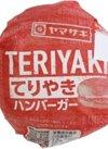 てりやきハンバーガー 76円(税抜)
