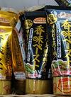 香味ペースト 278円(税抜)