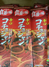 コチュジャン辛口 128円(税抜)