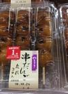 串だんご たれ 98円(税抜)