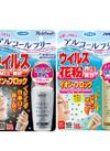 ウイルス イオンでブロック 798円(税抜)