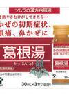 葛根湯液 599円(税抜)