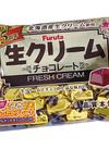 生クリームチョコレート各種 214円(税込)