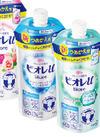 ビオレu詰替用各種・お1人様よりどり2コ限り 228円(税抜)