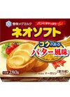 ネオソフト コクのあるバター風味 167円(税抜)