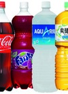 コカコーラ・ファンタグレープ・爽健美茶・アクエリアス 128円(税抜)