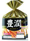 豊潤ウインナー 238円(税抜)