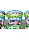 牧場の朝ヨーグルト生乳仕立て 80円(税抜)