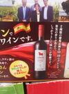 ソラス ワイン各種 698円(税抜)