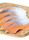 牡鹿のぎん(国産塩鮭)養殖・解凍 158円(税抜)