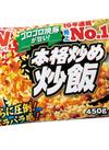 本格炒め炒飯 238円(税抜)