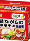 昔ながらの中華そば 278円(税抜)